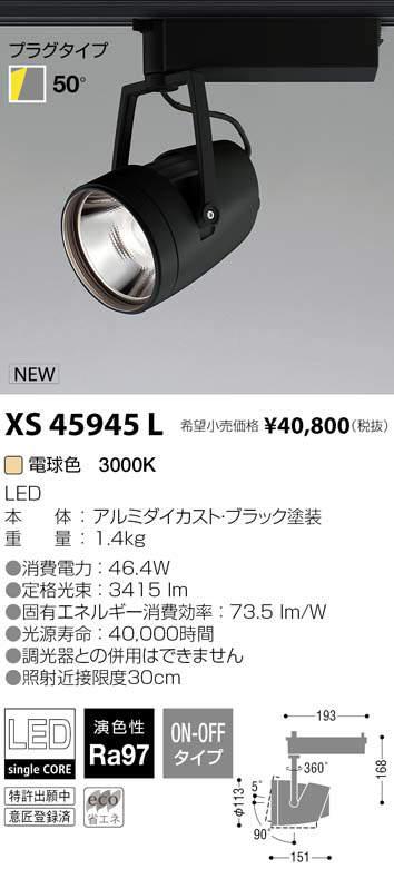 XS45945L コイズミ照明 施設照明 cledy varsa R LEDスポットライト オプティクスリフレクタータイプ プラグタイプ HID100W相当 4000lmクラス 電球色3000K 50°非調光