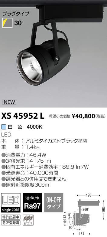 XS45952L コイズミ照明 施設照明 cledy varsa R LEDスポットライト オプティクスリフレクタータイプ プラグタイプ HID100W相当 4000lmクラス 白色4000K 30°非調光