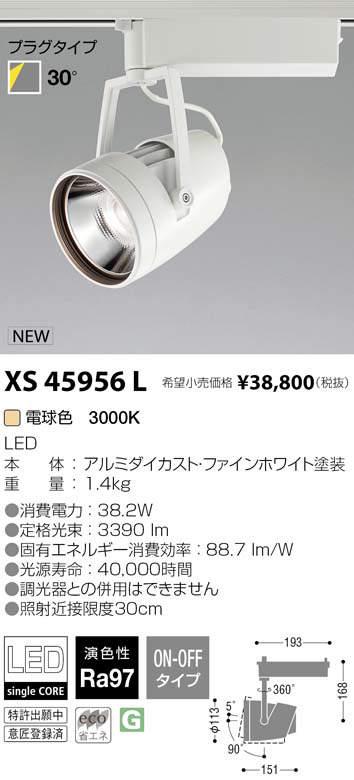XS45956L コイズミ照明 施設照明 cledy varsa R LEDスポットライト オプティクスリフレクタータイプ プラグタイプ HID70W相当 3500lmクラス 電球色3000K 30°非調光