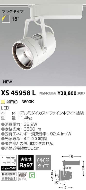 XS45958L コイズミ照明 施設照明 cledy varsa R LEDスポットライト オプティクスリフレクタータイプ プラグタイプ HID70W相当 3500lmクラス 温白色3500K 15°非調光