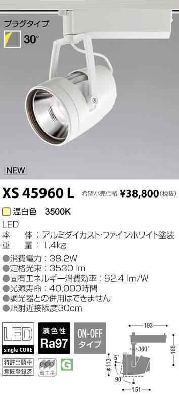 XS45960L コイズミ照明 施設照明 cledy varsa R LEDスポットライト オプティクスリフレクタータイプ プラグタイプ HID70W相当 3500lmクラス 温白色3500K 30°非調光
