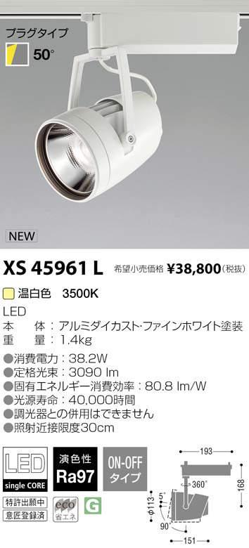XS45961L コイズミ照明 施設照明 cledy varsa R LEDスポットライト オプティクスリフレクタータイプ プラグタイプ HID70W相当 3500lmクラス 温白色3500K 50°非調光