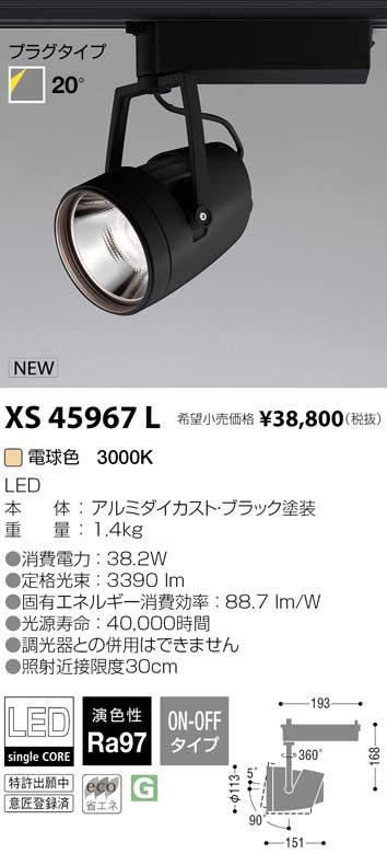 XS45967L コイズミ照明 施設照明 cledy varsa R LEDスポットライト オプティクスリフレクタータイプ プラグタイプ HID70W相当 3500lmクラス 電球色3000K 20°非調光