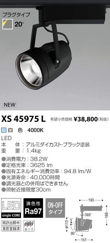 XS45975L コイズミ照明 施設照明 cledy varsa R LEDスポットライト オプティクスリフレクタータイプ プラグタイプ HID70W相当 3500lmクラス 白色4000K 20°非調光