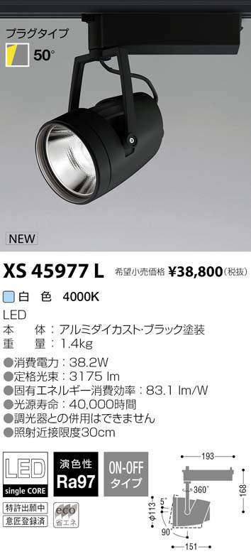 XS45977L コイズミ照明 施設照明 cledy varsa R LEDスポットライト オプティクスリフレクタータイプ プラグタイプ HID70W相当 3500lmクラス 白色4000K 50°非調光