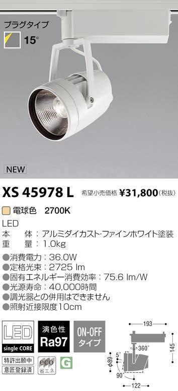 XS45978L コイズミ照明 施設照明 cledy varsa R LEDスポットライト オプティクスリフレクタータイプ プラグタイプ HID70W相当 3000lmクラス 電球色2700K 15°非調光