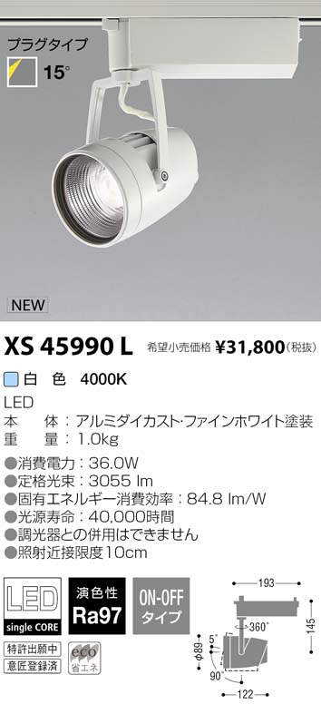 XS45990L コイズミ照明 施設照明 cledy varsa R LEDスポットライト オプティクスリフレクタータイプ プラグタイプ HID70W相当 3000lmクラス 白色4000K 15°非調光