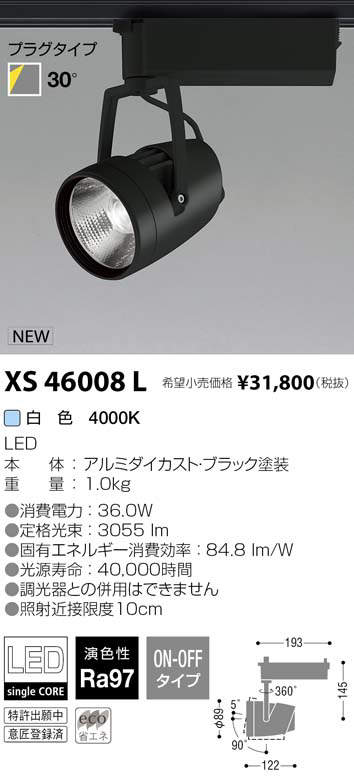 XS46008L コイズミ照明 施設照明 cledy varsa R LEDスポットライト オプティクスリフレクタータイプ プラグタイプ HID70W相当 3000lmクラス 白色4000K 30°非調光