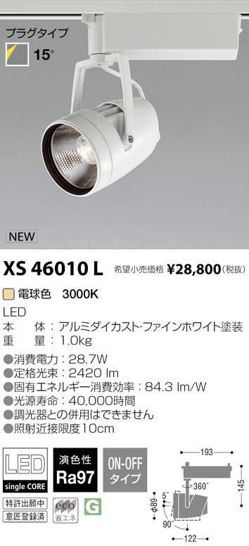 ★XS46010L コイズミ照明 施設照明 cledy varsa R LEDスポットライト オプティクスリフレクタータイプ プラグタイプ HID50W相当 2500lmクラス 電球色3000K 15°非調光