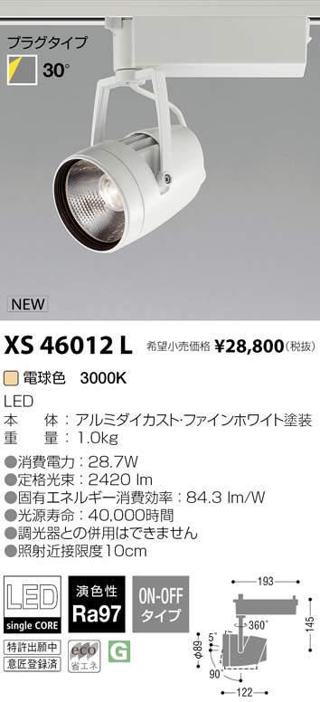 ★XS46012L コイズミ照明 施設照明 cledy varsa R LEDスポットライト オプティクスリフレクタータイプ プラグタイプ HID50W相当 2500lmクラス 電球色3000K 30°非調光