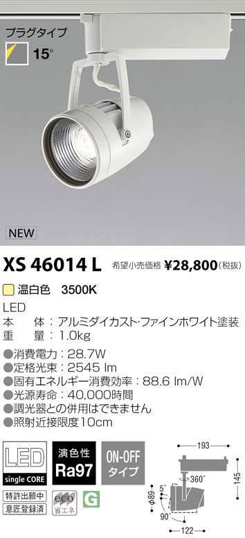 ★XS46014L コイズミ照明 施設照明 cledy varsa R LEDスポットライト オプティクスリフレクタータイプ プラグタイプ HID50W相当 2500lmクラス 温白色3500K 15°非調光