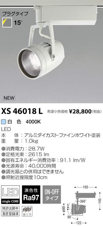 XS46018L コイズミ照明 施設照明 cledy varsa R LEDスポットライト オプティクスリフレクタータイプ プラグタイプ HID50W相当 2500lmクラス 白色4000K 15°非調光