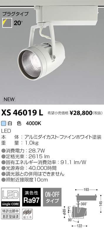 XS46019L コイズミ照明 施設照明 cledy varsa R LEDスポットライト オプティクスリフレクタータイプ プラグタイプ HID50W相当 2500lmクラス 白色4000K 20°非調光