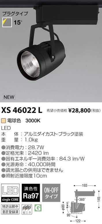 XS46022L コイズミ照明 施設照明 cledy varsa R LEDスポットライト オプティクスリフレクタータイプ プラグタイプ HID50W相当 2500lmクラス 電球色3000K 15°非調光
