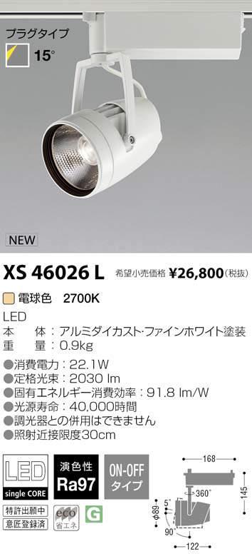 XS46026L コイズミ照明 施設照明 cledy varsa R LEDスポットライト オプティクスリフレクタータイプ プラグタイプ HID35W相当 2000lmクラス 電球色2700K 15°非調光