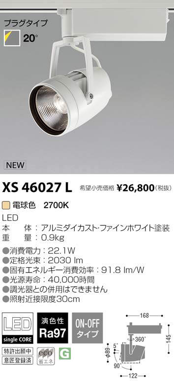 XS46027L コイズミ照明 施設照明 cledy varsa R LEDスポットライト オプティクスリフレクタータイプ プラグタイプ HID35W相当 2000lmクラス 電球色2700K 20°非調光