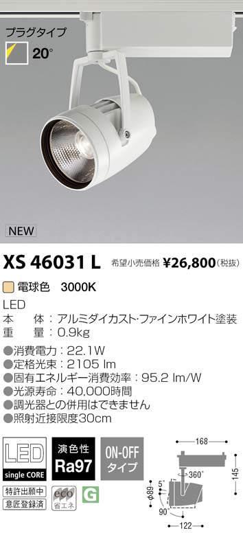 XS46031L コイズミ照明 施設照明 cledy varsa R LEDスポットライト オプティクスリフレクタータイプ プラグタイプ HID35W相当 2000lmクラス 電球色3000K 20°非調光