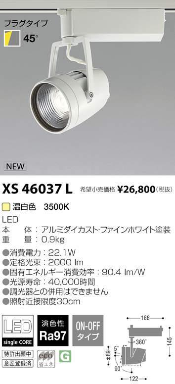 XS46037L コイズミ照明 施設照明 cledy varsa R LEDスポットライト オプティクスリフレクタータイプ プラグタイプ HID35W相当 2000lmクラス 温白色3500K 50°非調光