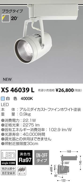 XS46039L コイズミ照明 施設照明 cledy varsa R LEDスポットライト オプティクスリフレクタータイプ プラグタイプ HID35W相当 2000lmクラス 白色4000K 20°非調光