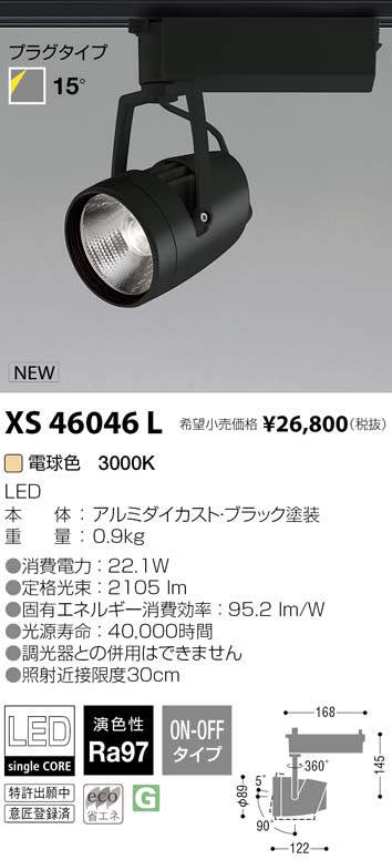 XS46046L コイズミ照明 施設照明 cledy varsa R LEDスポットライト オプティクスリフレクタータイプ プラグタイプ HID35W相当 2000lmクラス 電球色3000K 15°非調光
