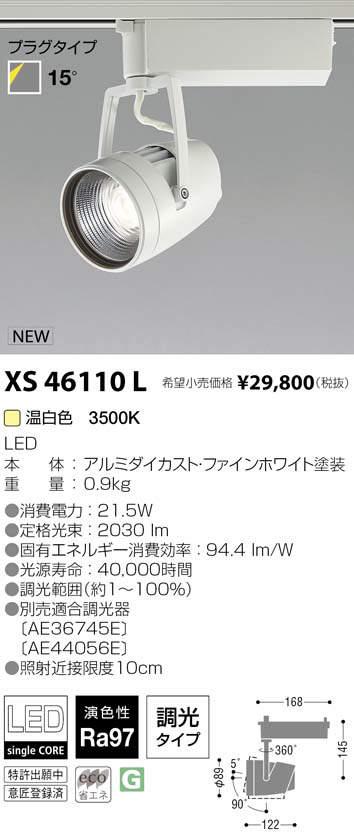 XS46110L コイズミ照明 施設照明 cledy varsa R LEDスポットライト オプティクスリフレクタータイプ プラグタイプ HID35W相当 2000lmクラス 温白色3500K 15°調光可