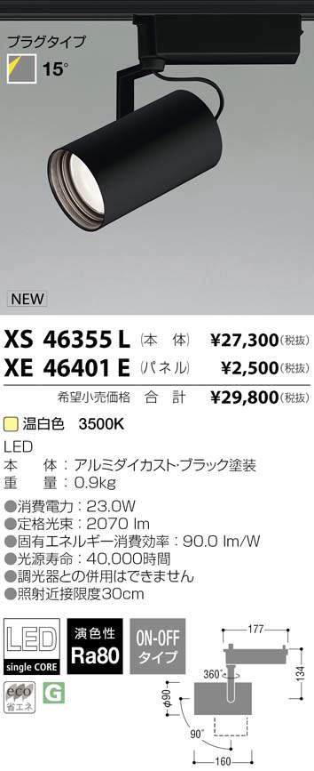 XS46355L コイズミ照明 施設照明 TC-100 LEDスポットライト プラグタイプ HID35W相当 2000lmクラス 温白色 非調光