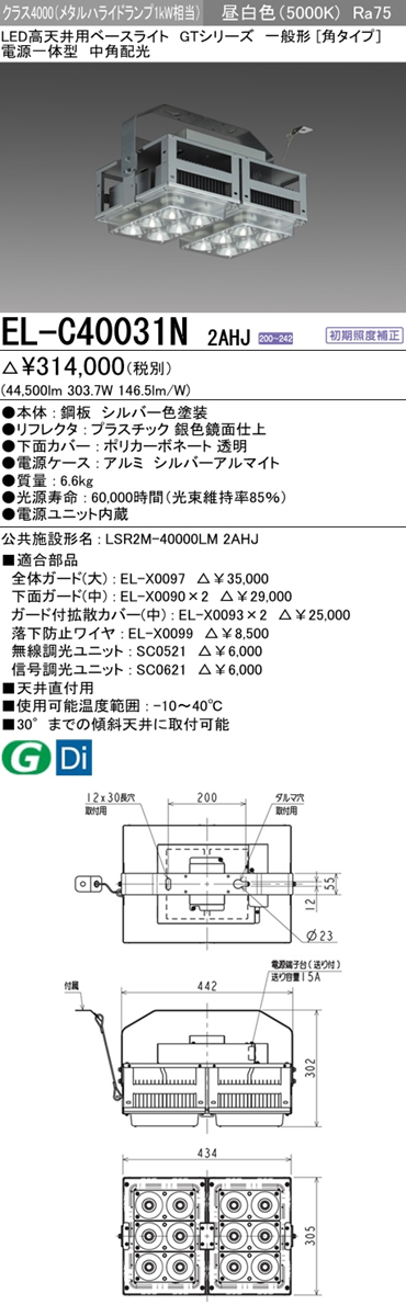 EL-C40031N 2AHJ 三菱電機 LED高天井用照明 超特価 業界トップクラスの高効率 LED電源一体型 一般形(角タイプ) クラス4000(メタルハライドランプ1kW相当) 50°中角配光 昼白色