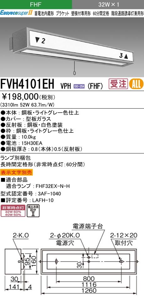 FVH4101EH VPH(FHF) 三菱電機 施設照明 蛍光灯非常用照明器具 蓄電池内蔵形 階段通路誘導灯兼用形 FHF32W×1灯