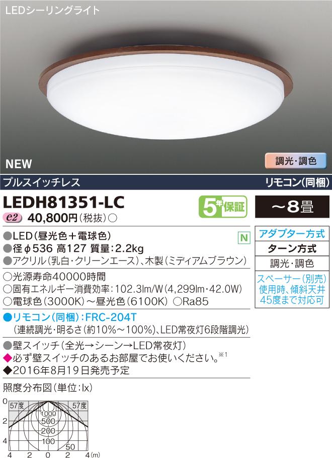 LEDH81351-LC 東芝ライテック 照明器具 LEDシーリングライト Woodcle 調光・調色 【~8畳】