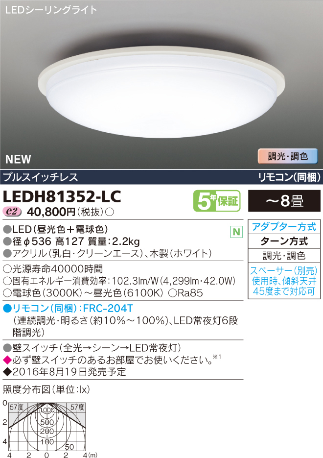 LEDH81352-LC 東芝ライテック 照明器具 LEDシーリングライト Woodcle 調光・調色 【~8畳】