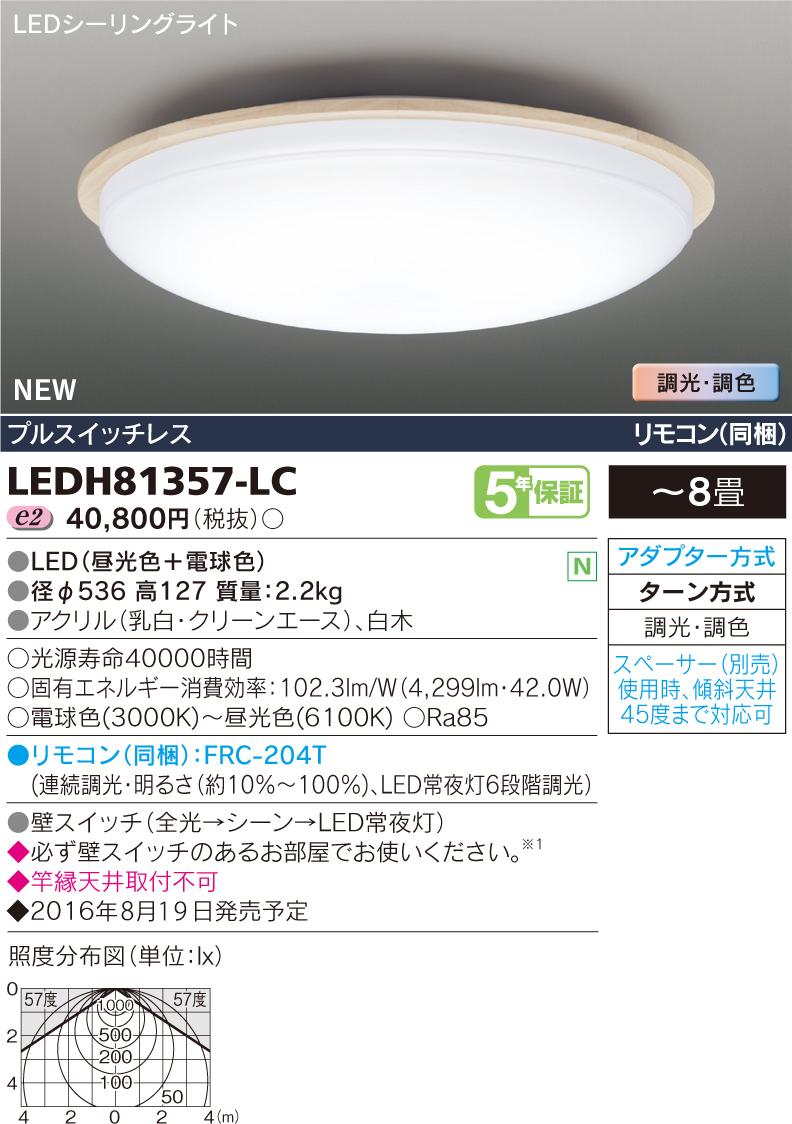 LEDH81357-LC 東芝ライテック 照明器具 和風照明 LEDシーリングライトHAKUGETSU 調光・調色 【~8畳】