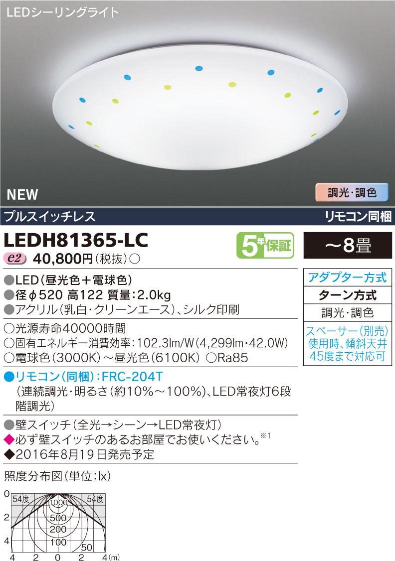 LEDH81365-LC 東芝ライテック 照明器具 LEDシーリングライト SCANDY 調光・調色 【~8畳】