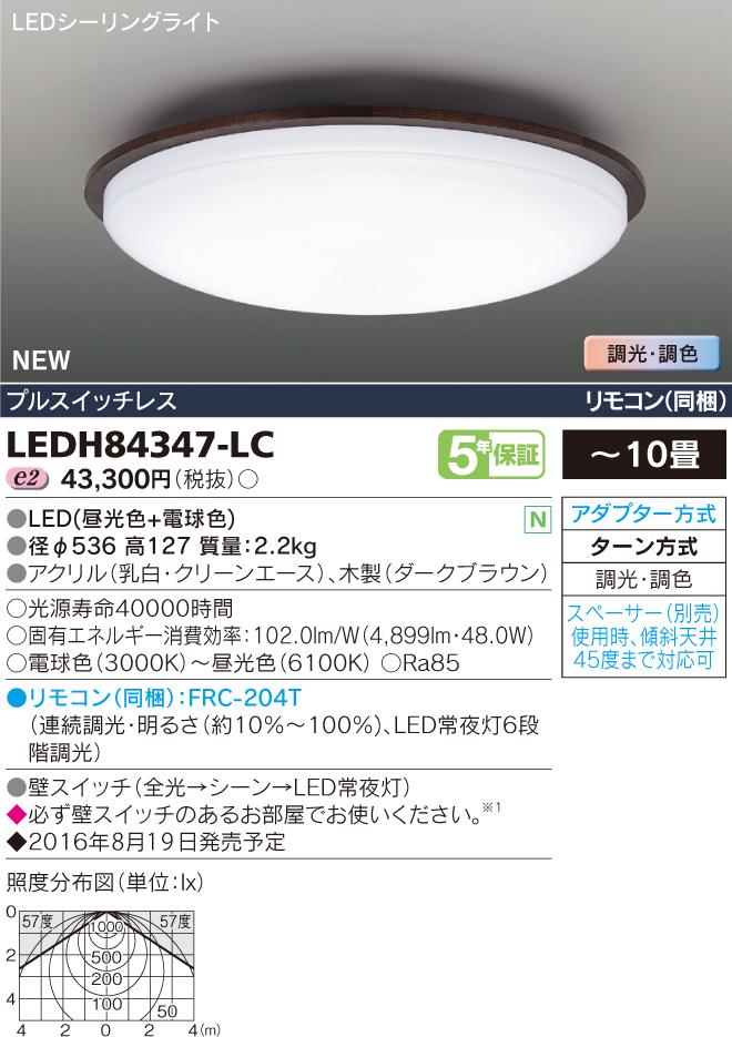 LEDH84347-LC 東芝ライテック 照明器具 LEDシーリングライト Woodcle 調光・調色 【~10畳】