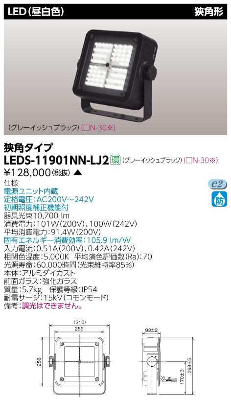 LEDS-11901NN-LJ2 東芝ライテック 昼白色 施設照明 10000lmクラス 屋外用照明器具 LED小形角形投光器 狭角タイプ 昼白色 10000lmクラス 狭角タイプ 400W形水銀ランプ・250W形メタルハライドランプ器具相当, コレカウ:6fe6b499 --- sunward.msk.ru
