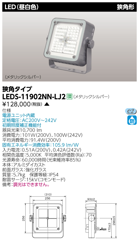 LEDS-11902NN-LJ2 昼白色 東芝ライテック 10000lmクラス 施設照明 東芝ライテック 屋外用照明器具 LED小形角形投光器 狭角タイプ 昼白色 10000lmクラス 400W形水銀ランプ・250W形メタルハライドランプ器具相当, 大勧め:c6bad92a --- nem-okna62.ru