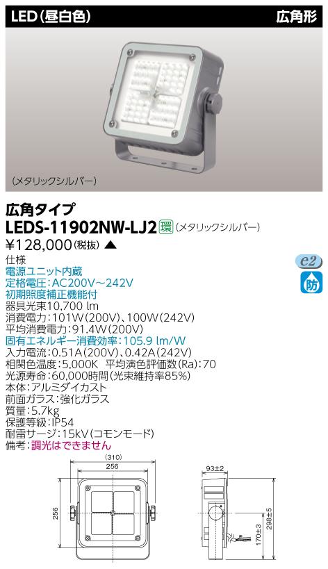 LEDS-11902NW-LJ2 東芝ライテック 施設照明 広角タイプ 屋外用照明器具 施設照明 LED小形角形投光器 広角タイプ 昼白色 昼白色 10000lmクラス 400W形水銀ランプ・250W形メタルハライドランプ器具相当, アサギリチョウ:d6e74278 --- nem-okna62.ru