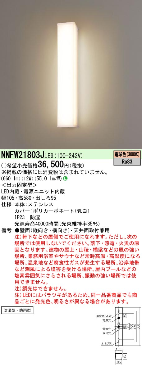 NNFW21803J LE9 パナソニック Panasonic 施設照明 一体型ベースライト 防湿・防雨型ウォールライト(ステンレス製) 20形 定格出力型 FL20形器具相当 電球色