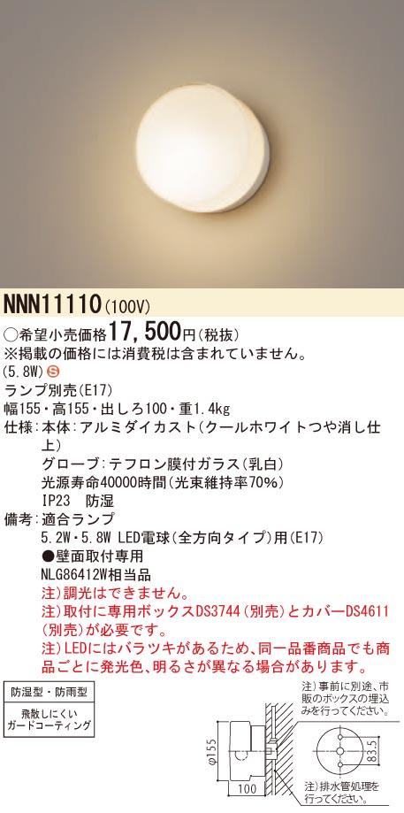 NNN11110 パナソニック Panasonic 施設照明 アクアタイトシリーズ 業務用浴室用 防湿・防雨型ブラケット NNN11110