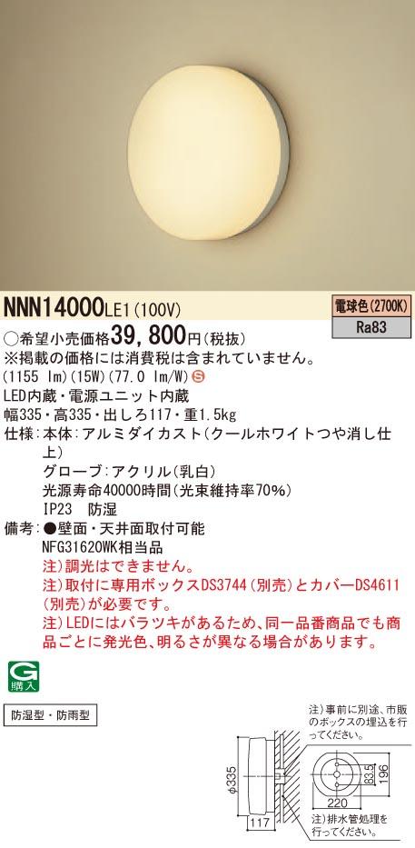 NNN14000 LE1 パナソニック Panasonic 施設照明 アクアタイトシリーズ 業務用浴室用 防湿・防雨型ブラケット 電球色 非調光