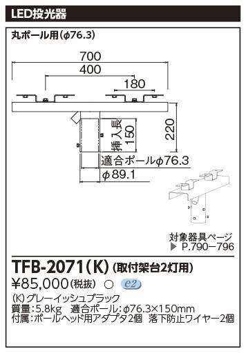 TFB-2071-K 東芝ライテック 施設照明部材 LED小形角形投光器用部材 2灯用架台 TFB-2071(K)
