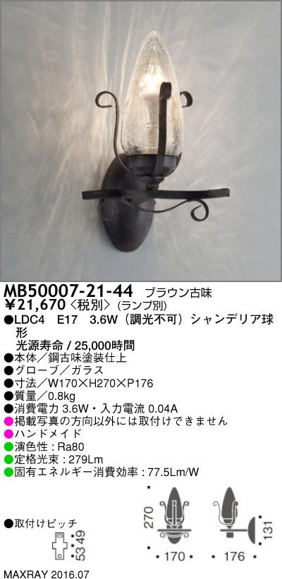 MB50007-21-44 マックスレイ 照明器具 装飾照明 LEDブラケットライト 本体