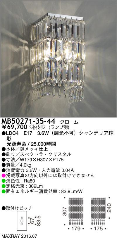 MB50271-35-44 マックスレイ 照明器具 装飾照明 SWAROVSKI LEDブラケットライト 本体 MB50271-35-44