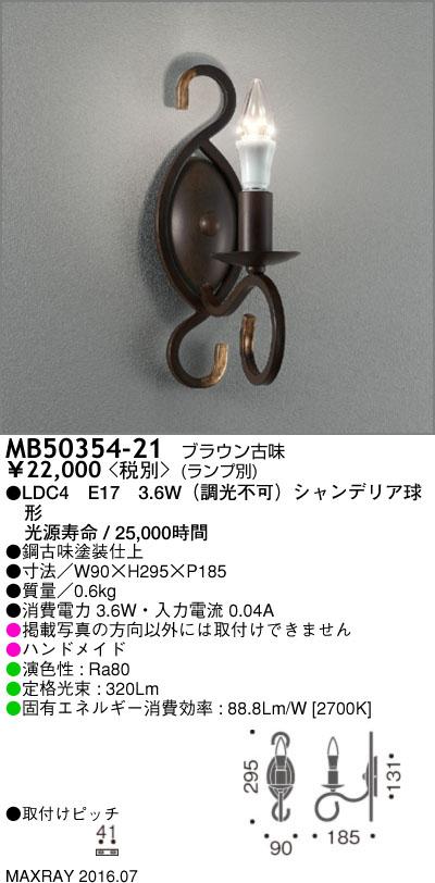 MB50354-21 マックスレイ 照明器具 装飾照明 LEDブラケットライト 本体