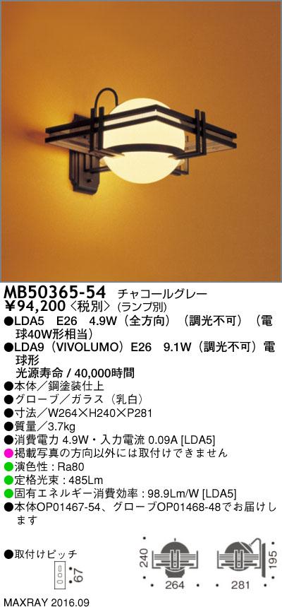 MB50365-54 マックスレイ 照明器具 装飾照明 NEW YORK LIGHT GALLERY LEDブラケットライト 本体 MB50365-54