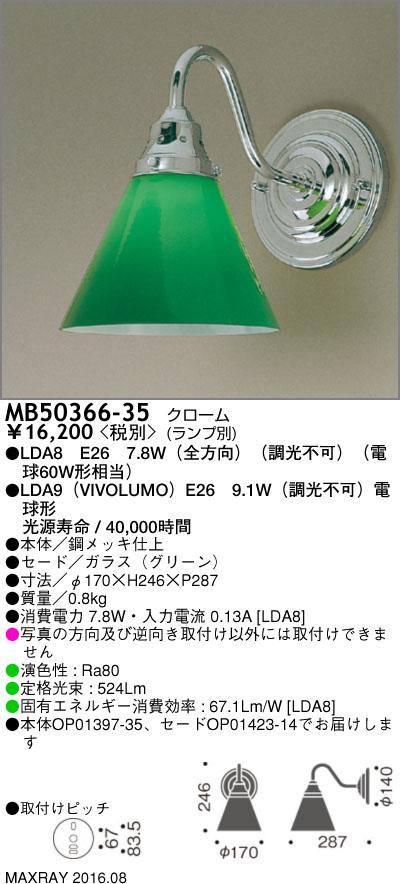 MB50366-35 マックスレイ 照明器具 装飾照明 NEW YORK LIGHT GALLERY LEDブラケットライト 本体 MB50366-35