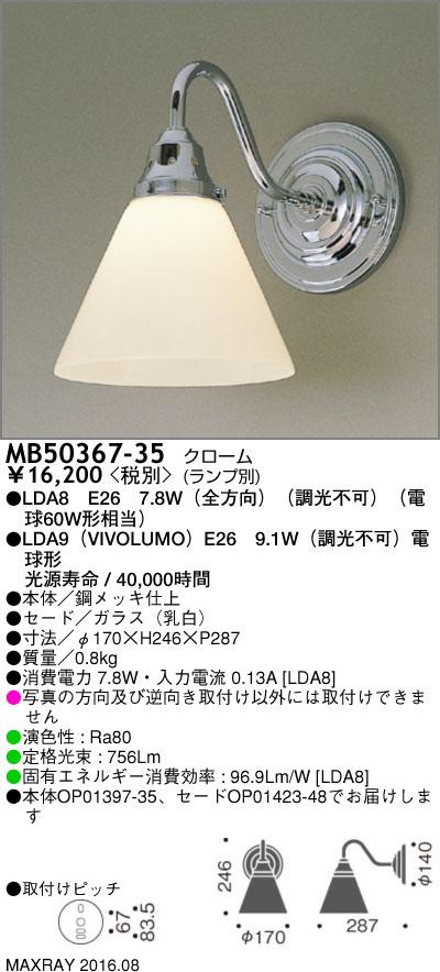 MB50367-35 マックスレイ 照明器具 装飾照明 NEW YORK LIGHT GALLERY LEDブラケットライト 本体 MB50367-35
