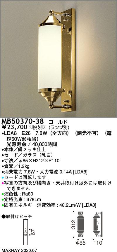 MB50370-38 マックスレイ 照明器具 装飾照明 NEW YORK LIGHT GALLERY LEDブラケットライト 本体
