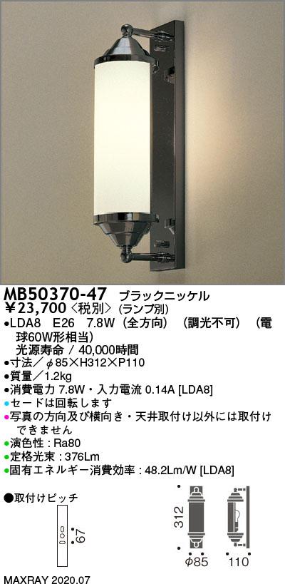 MB50370-47 マックスレイ 照明器具 装飾照明 NEW YORK LIGHT GALLERY LEDブラケットライト 本体