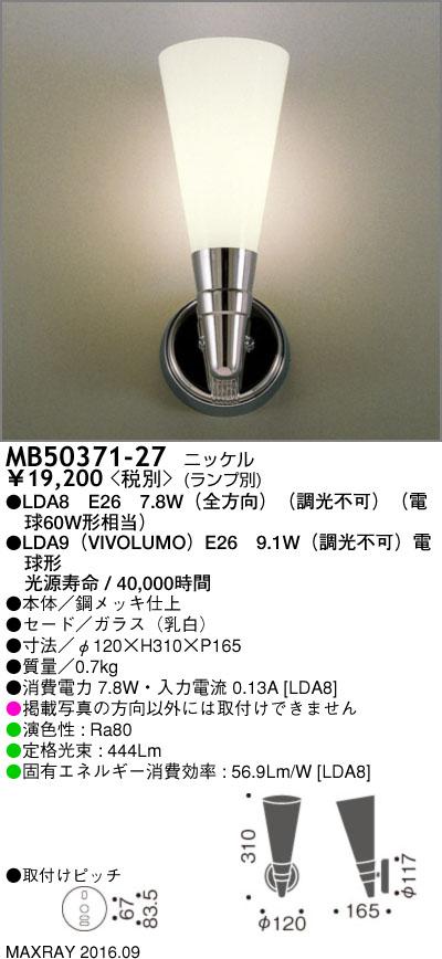 MB50371-27 マックスレイ 照明器具 装飾照明 NEW YORK LIGHT GALLERY LEDブラケットライト 本体 MB50371-27