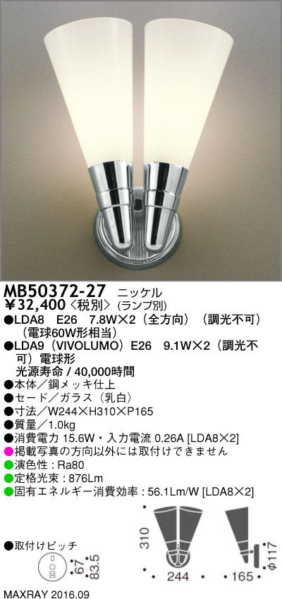 MB50372-27 マックスレイ 照明器具 装飾照明 NEW YORK LIGHT GALLERY LEDブラケットライト 本体